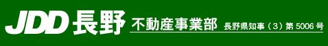 日本電話電気長野株式会社